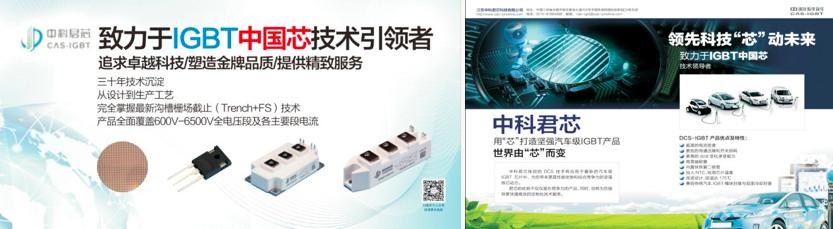 江苏中科君芯科技有限公司
