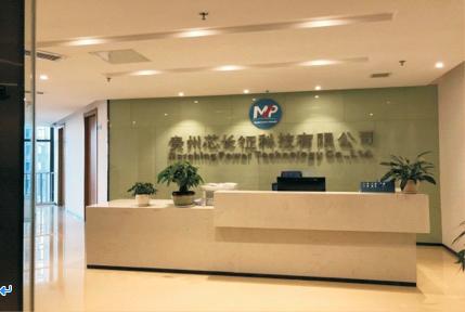 贵州芯长征科技有限公司