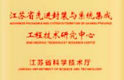 华进半导体封装先导技术研发中心有限公司
