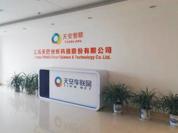江苏天安智联科技股份有限公司
