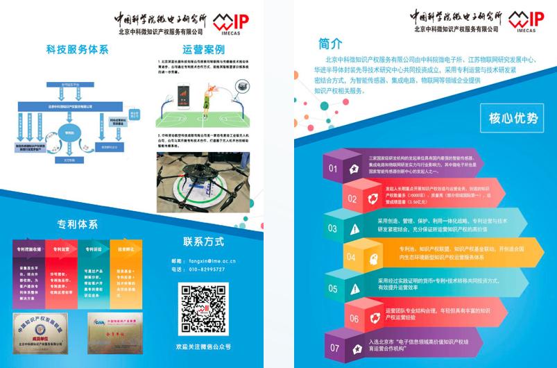 北京中科微知识产权服务有限公司