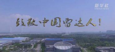 在这里,探寻中国雷达人的精神世界