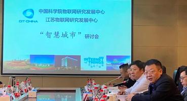 """中国科学院物联网研究发展中心""""智慧城市""""研讨会圆满举办"""