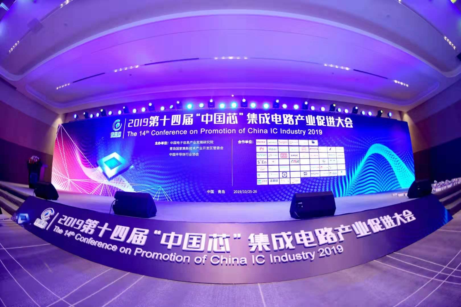 """德赛微锂电保护IC荣获""""中国芯""""优秀技术创新产品奖项"""